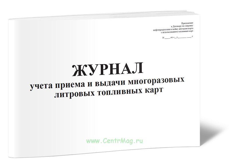 Журнал учета приема и выдачи многоразовых литровых топливных карт