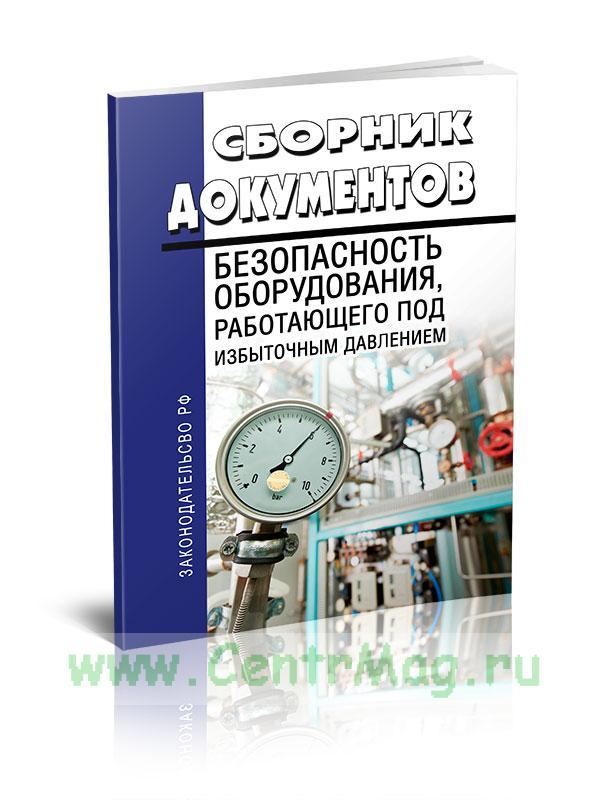 Безопасность оборудования, работающего под избыточным давлением: Сборник документов