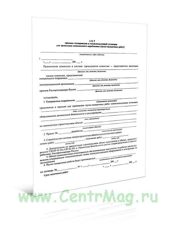 Акт приемки газопроводов и газоиспользующей установки для проведения комплексного опробования (пуско-наладочных работ)