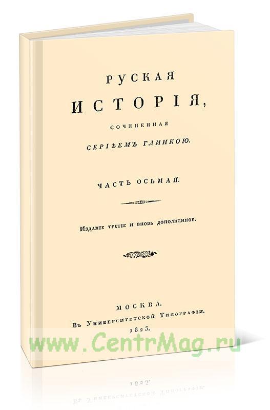 Русская история. Часть восьмая
