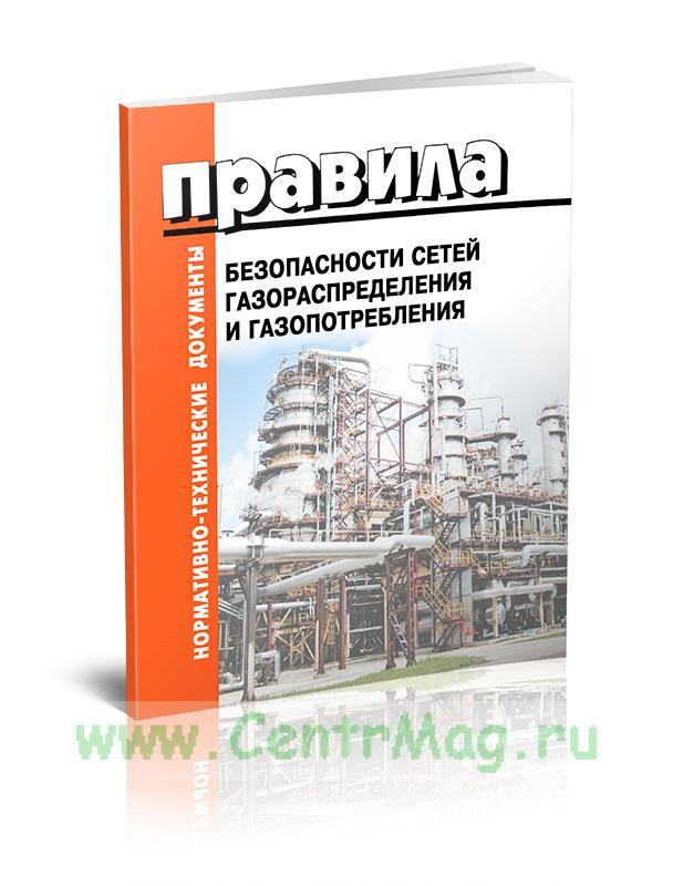Правила безопасности сетей газораспределения и газопотребления 2019 год. Последняя редакция