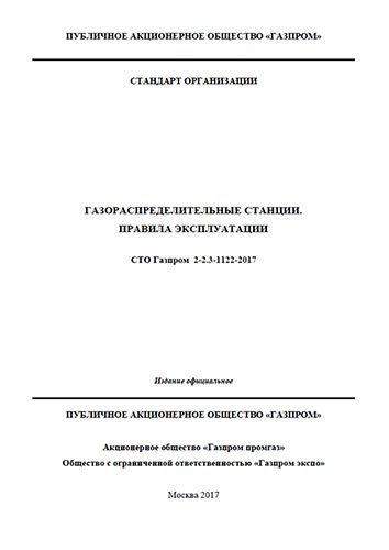 СТО Газпром 2-2.3-1122-2017. Газораспределительные станции. Правила эксплуатации 2020 год. Последняя редакция