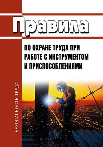 Правила по охране труда при работе с инструментом и приспособлениями 2019 год. Последняя редакция