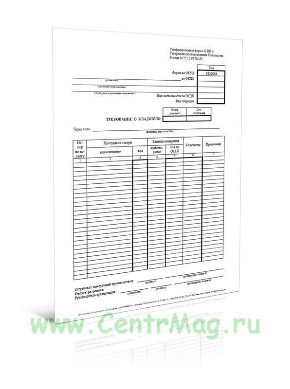 Требование в кладовую (Форма № ОП-3) 100 шт