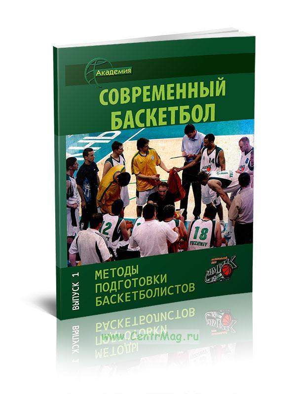 Методы подготовки баскетболистов