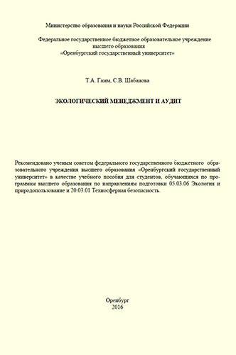 Экологический менеджмент и аудит: учебное пособие