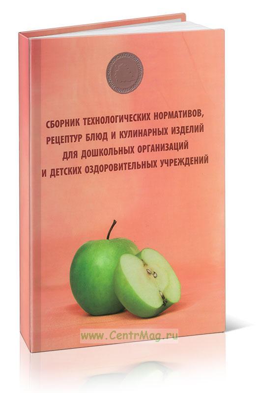 Сборник технологических нормативов, рецептрур блюд и кулинарных изделий для дошкольных организаций и детских оздоровительных учреждений