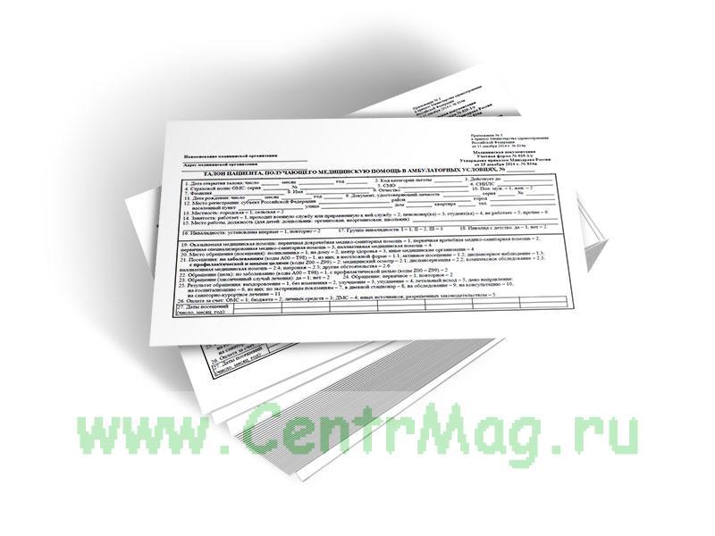 Талон пациента, получающего медицинскую помощь в амбулаторных условиях (Форма № 025-1/у)