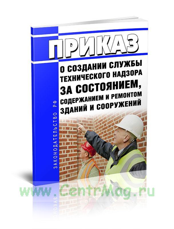 Приказ о создании службы технического надзора за состоянием, содержанием и ремонтом зданий и сооружений