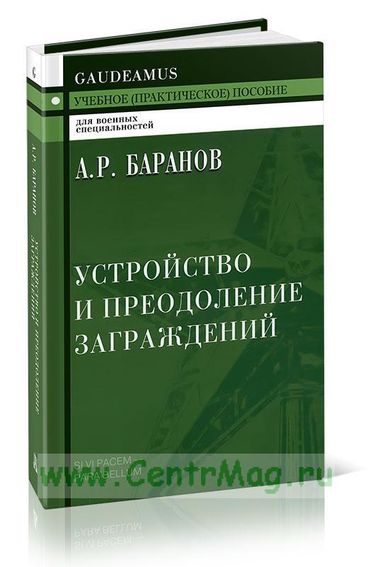 Устройство и преодоление заграждений. Учебное (практическое) пособие для вузов. 2-е издание
