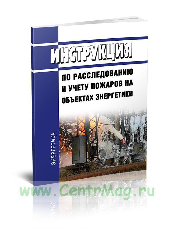 РД 153-34.0-20.802-2002 Инструкция по расследованию и учету пожаров на объектах энергетики 2019 год. Последняя редакция