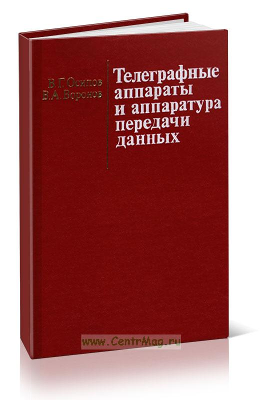 Телеграфные аппараты и аппаратура передачи данных