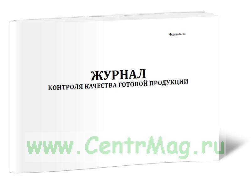 Журнал контроля качества готовой продукции (Форма К-11)