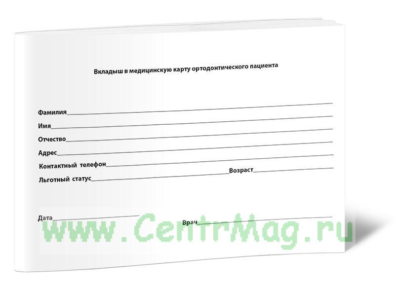 Вкладыш в медицинскую карту ортодонтического пациента (Форма 043-1/у)
