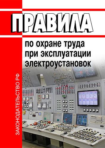 Правила по охране труда при эксплуатации электроустановок 2020 год. Последняя редакция