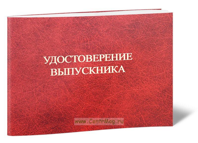 Удостоверение выпускника