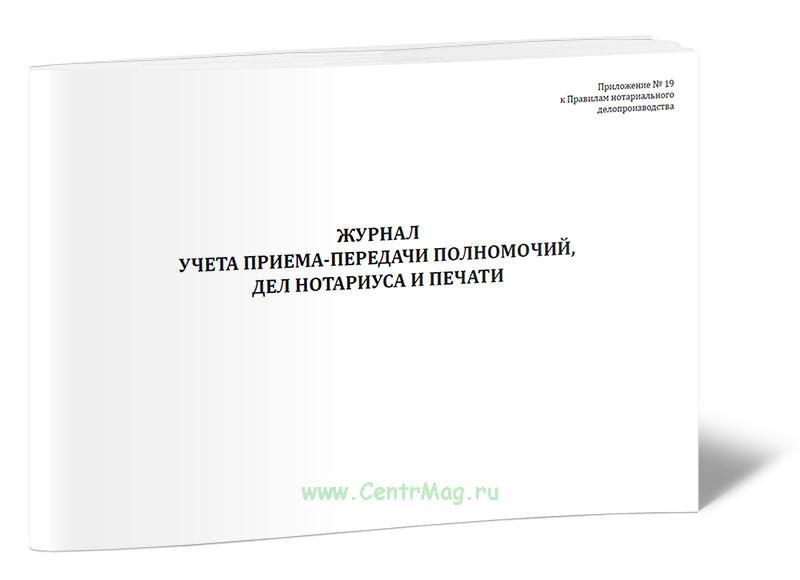 Журнал учета приема-передачи полномочий, дел нотариуса и печати