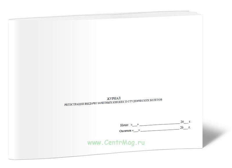Журнал регистрации выдачи зачетных книжек и студенческих билетов