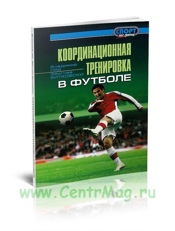 Координационная тренировка в футболе