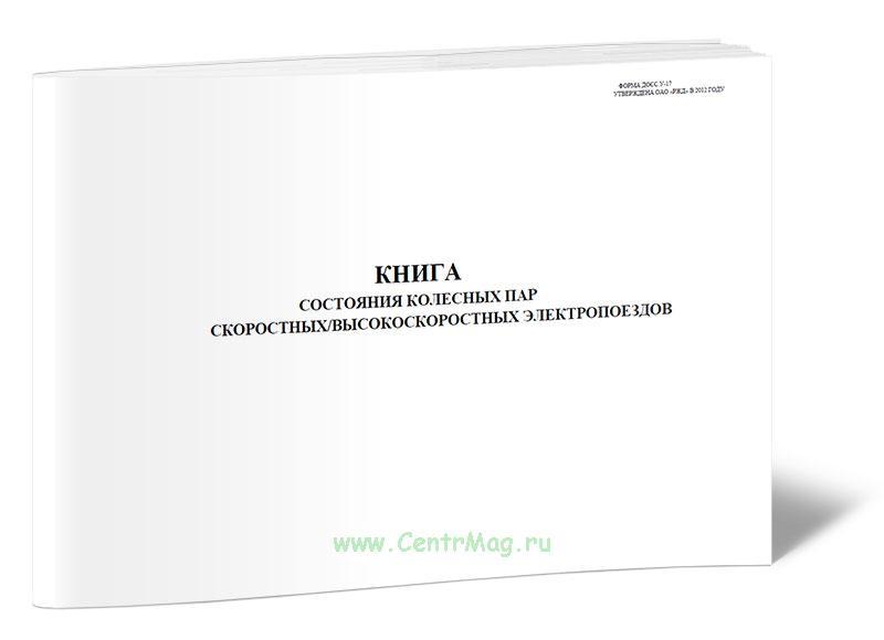 Книга состояния колесных пар скоростных/высокоскоростных электропоездов (форма ДОСС У-17)