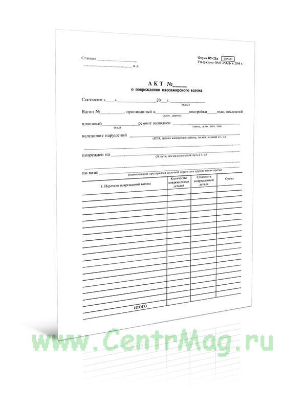 Акт о повреждении пассажирского вагона (ВУ-25а)