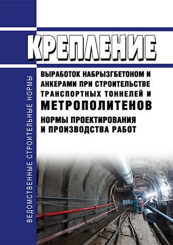 ВСН 126-90 Крепление выработок набрызгбетоном и анкерами при строительстве транспортных тоннелей и метрополитенов. Нормы проектирования и производства работ 2019 год. Последняя редакция