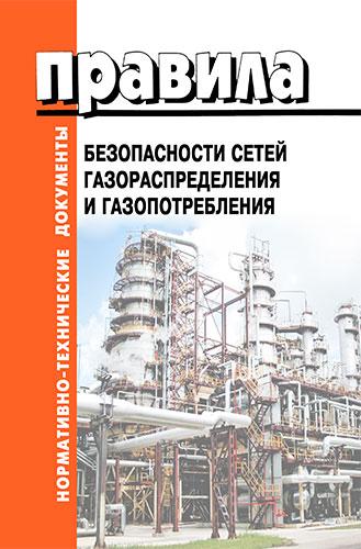 Правила безопасности сетей газораспределения и газопотребления 2020 год. Последняя редакция