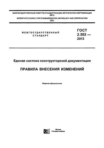 ГОСТ 2.503-2013 Единая система конструкторской документации. Правила внесения изменений 2019 год. Последняя редакция