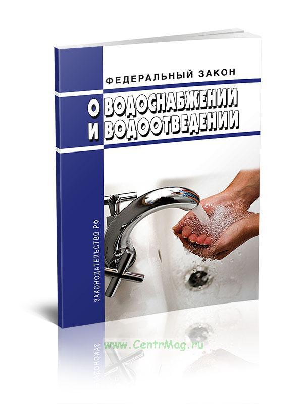 О водоснабжении и водоотведении. Федеральный закон от 07.12.2011 № 416-ФЗ 2019 год. Последняя редакция