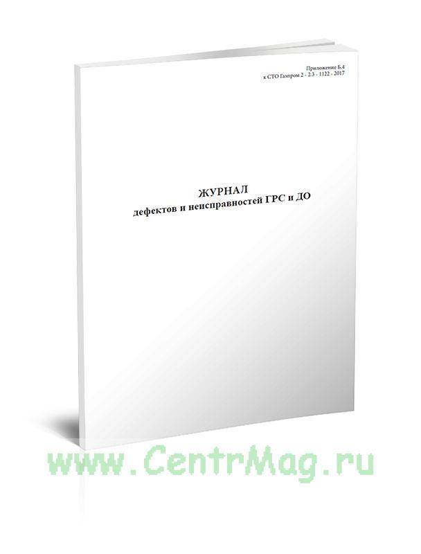 Журнал дефектов и неисправностей ГРС и ДО