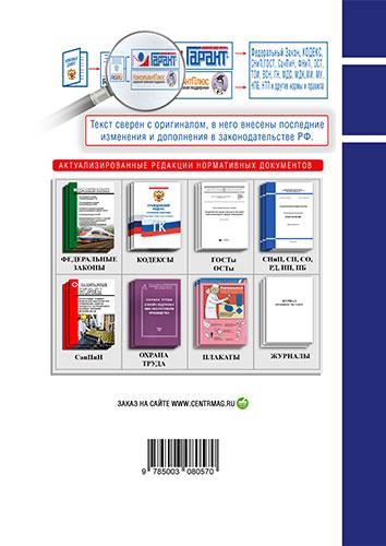 Инструкция о порядке санитарно-технического контроля консервов на производственных предприятиях, оптовых базах, в розничной торговле и на предприятиях общественного питания 2020 год. Последняя редакция