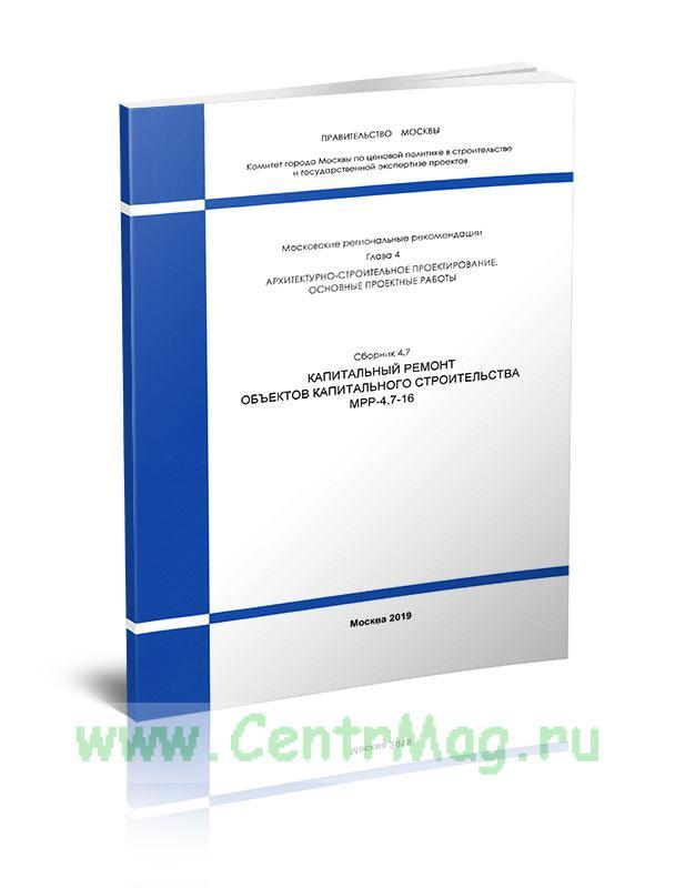 МРР 4.7-16 Капитальный ремонт объектов капитального строительства 2019 год. Последняя редакция