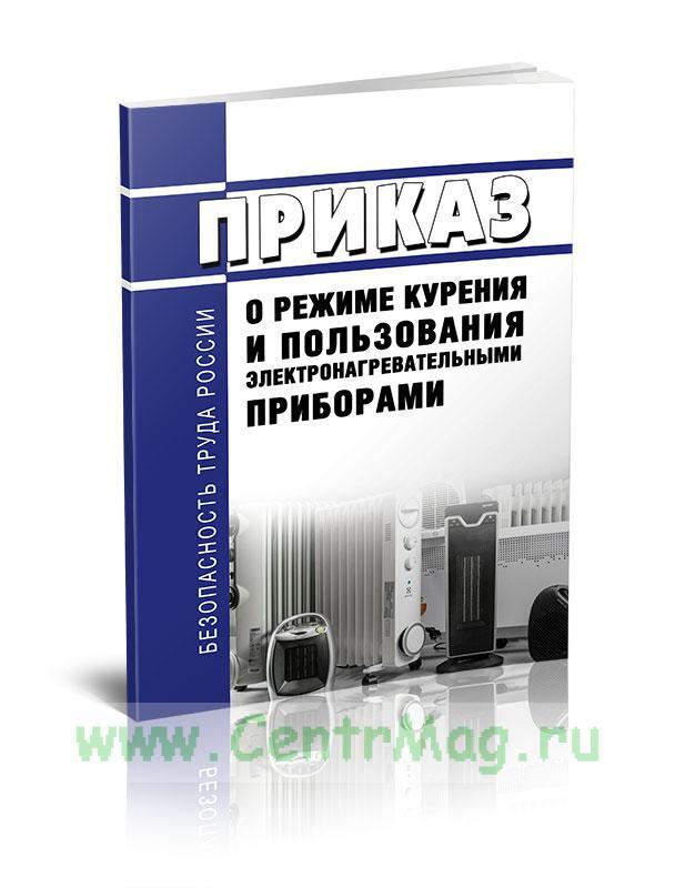 Приказ о режиме курения и пользования электронагревательными приборами