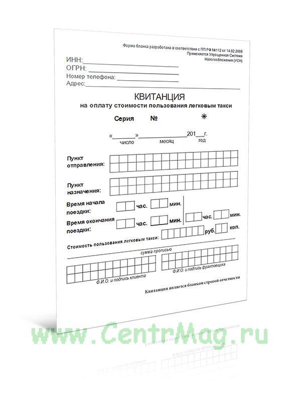 Квитанция для такси (бланк строгой отчетности двухслойный самокопирующий) Постановление Правительства Российской Федерации №112 от 14.02.2009