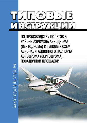 Типовые инструкции по производству полетов в районе аэроузла, аэродрома (вертодрома), посадочной площадки 2020 год. Последняя редакция