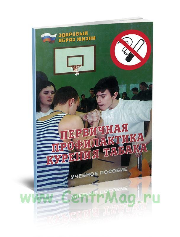 Первичная профилактика курения табака