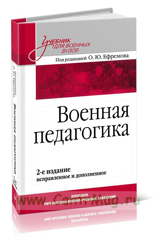 Военная педагогика (2-е издание, исправленное и дополненное)