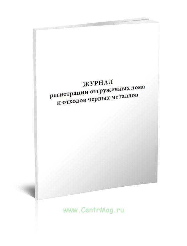 Журнал регистрации отгруженных лома и отходов черных металлов