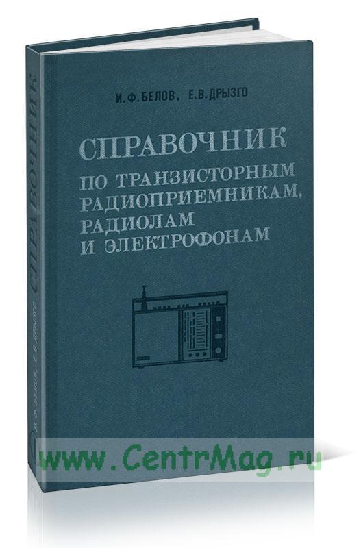 Справочник по транзисторным радиоприемникам, радиолам и электрофонам. Часть первая. Переносные приемники и радиолы
