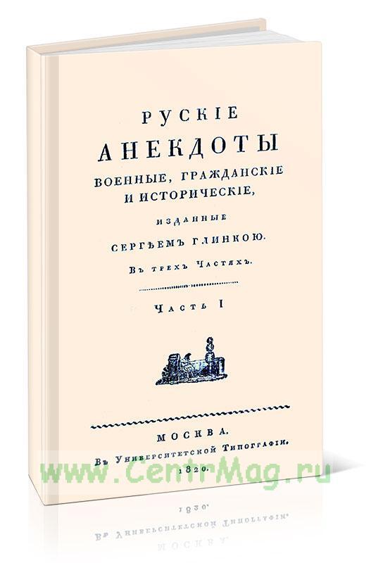 Русские анекдоты. Военные, гражданские и исторические. Часть I