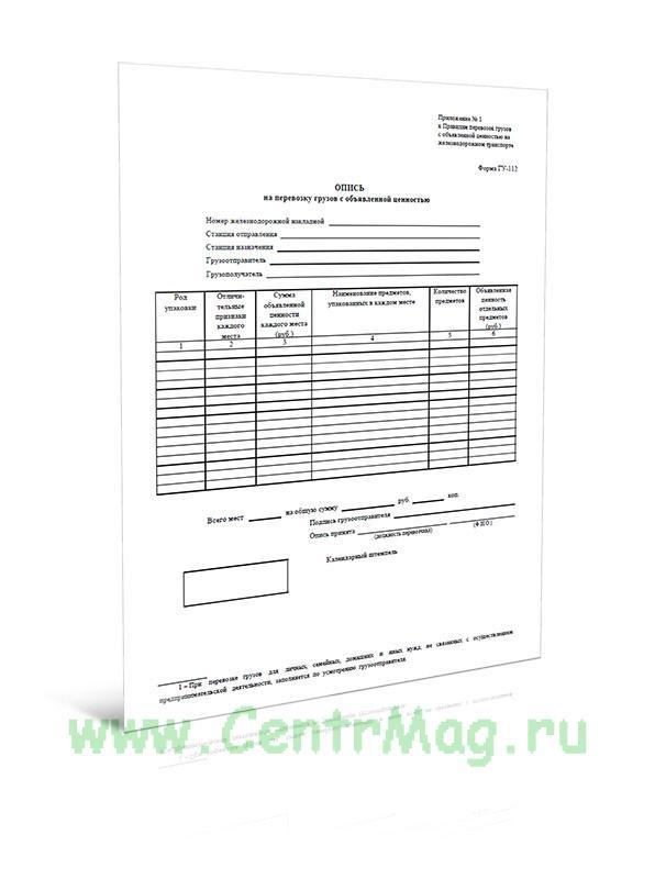 Опись на перевозку грузов с объявленной ценностью (Форма ГУ-112)