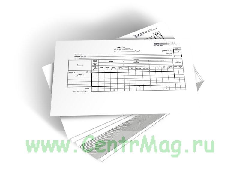 Отчет по складу-холодильнику (Форма №СП-30)