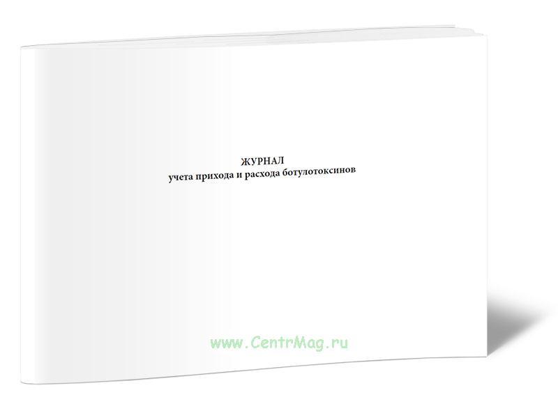 Журнал учета прихода и расхода ботулотоксинов