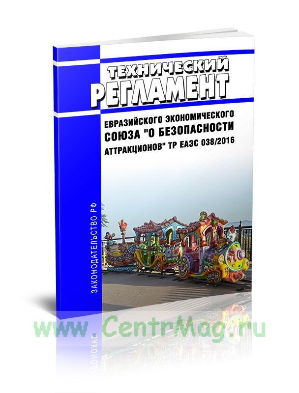 ТР ЕАЭС 038/2016 Технический регламент Евразийского экономического союза
