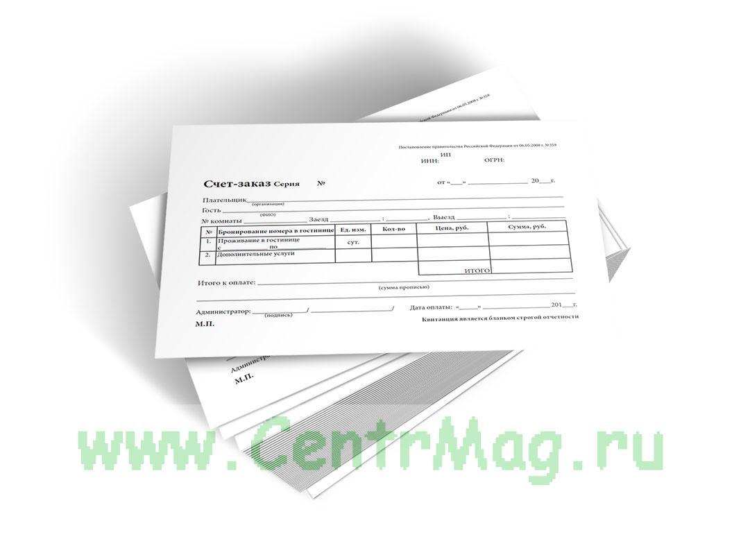 Счет-заказ (бланк строгой отчетности двухслойный самокопирующий) для гостиниц