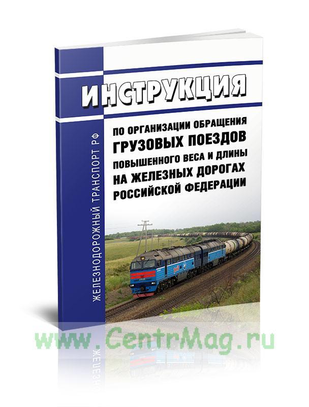 ЦД-ЦТ-851 Инструкция по организации обращения грузовых поездов повышенного веса и длины на железных дорогах Российской Федерации
