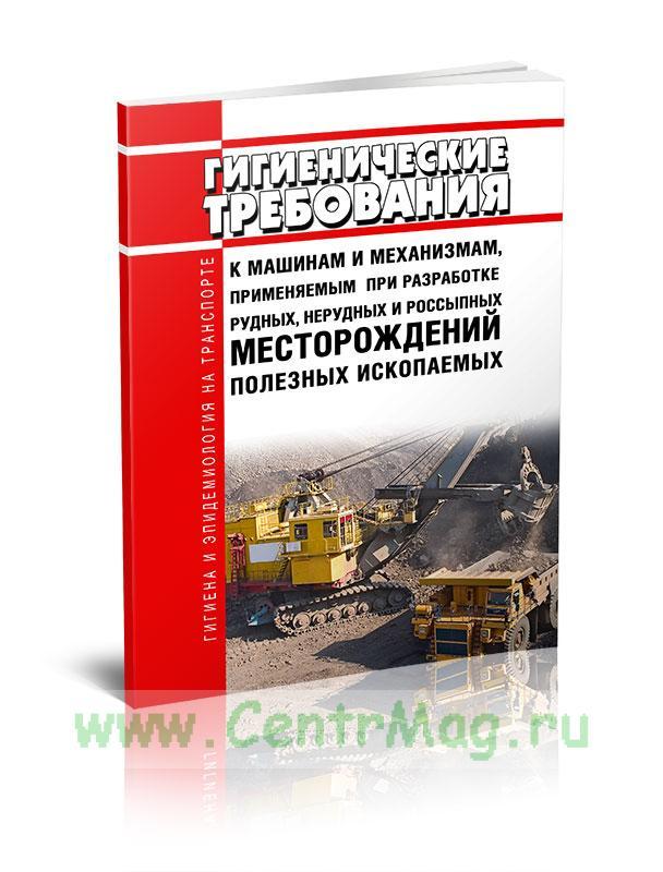 СанПиН 1964-79 Гигиенические требования к машинам и механизмам, применяемым при разработке рудных, нерудных и россыпных месторождений полезных ископаемых