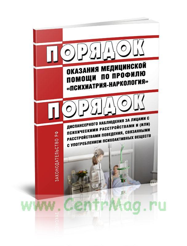 Санпин наркология тобольск платная наркологическая клиника