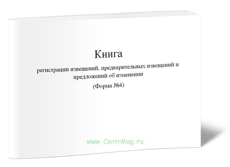 Книга регистрации извещений, предварительных извещений и предложений об изменении (Форма №4)