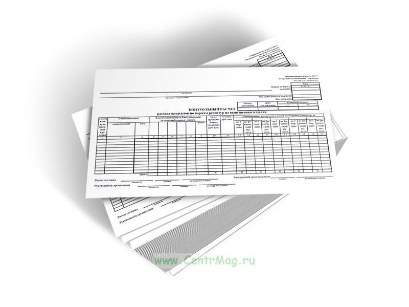 Контрольный расчет расхода продуктов по нормам рецептур на выпущенные изделия (Форма № ОП-17) 100 шт